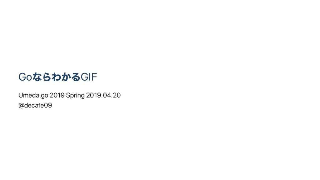 Go ならわかるGIF Umeda.go 2019 Spring 2019.04.20 @de...