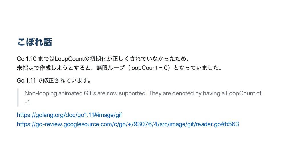 こぼれ話 Go 1.10 まではLoopCount の初期化が正しくされていなかったため、 未...