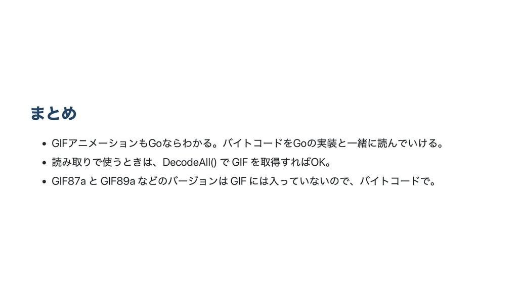 まとめ GIF アニメー ションもGo ならわかる。 バイトコー ドをGo の実装と一緒に読ん...