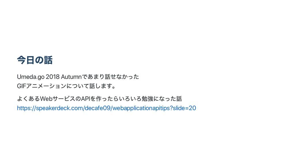 今日の話 Umeda.go 2018 Autumn であまり話せなかった GIF アニメー シ...