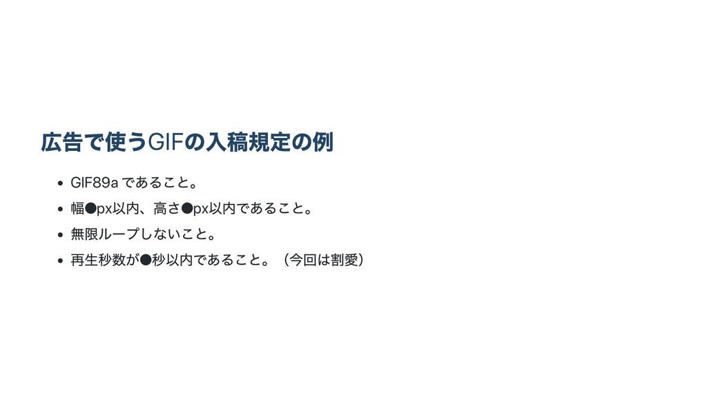 広告で使うGIF の入稿規定の例 GIF89a であること。 幅●px 以内、 高さ●px 以...