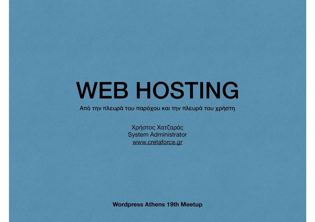 WEB HOSTING Από την πλευρά του παρόχου και την...
