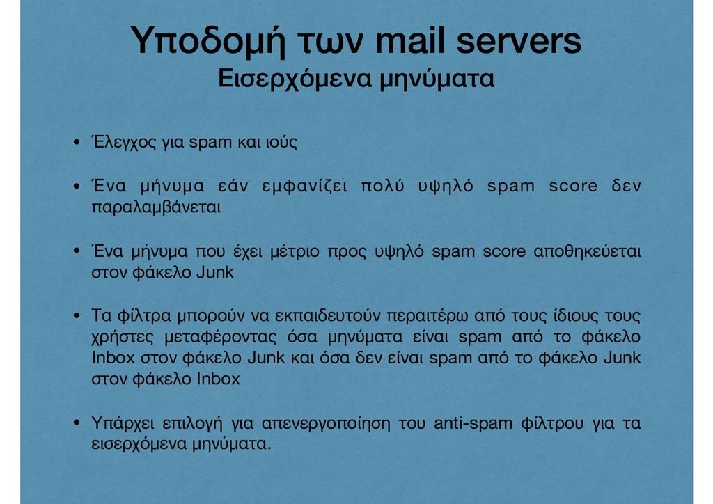 Υποδομή των mail servers Εισερχόμενα μηνύματα •...