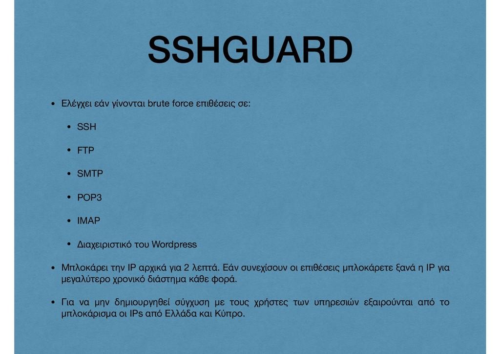 SSHGUARD • Ελέγχει εάν γίνονται brute force επι...