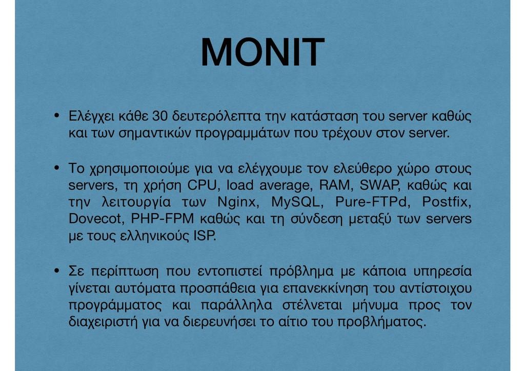 MONIT • Ελέγχει κάθε 30 δευτερόλεπτα την κατάστ...