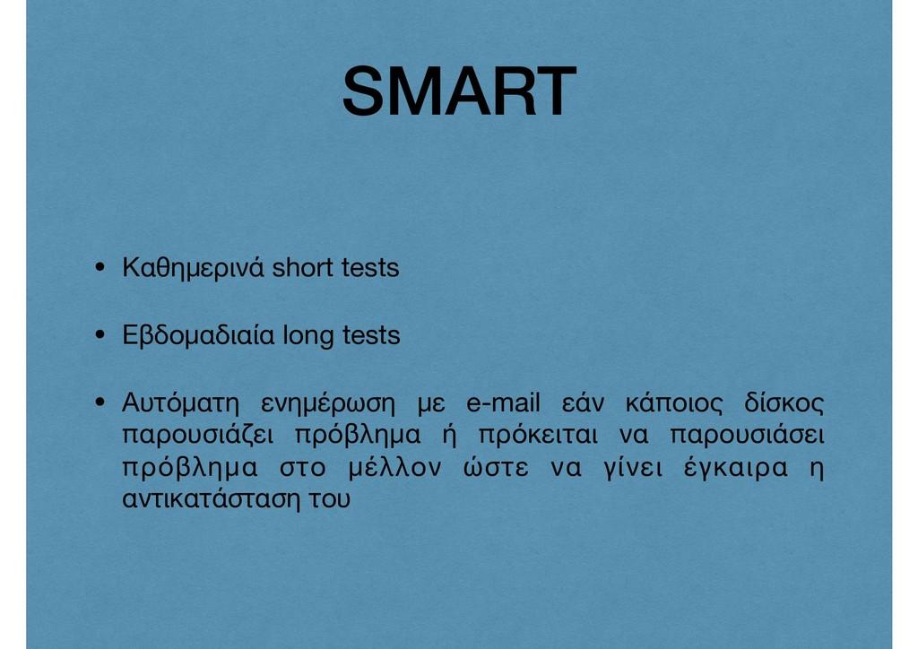 SMART • Καθημερινά short tests  • Εβδομαδιαία l...