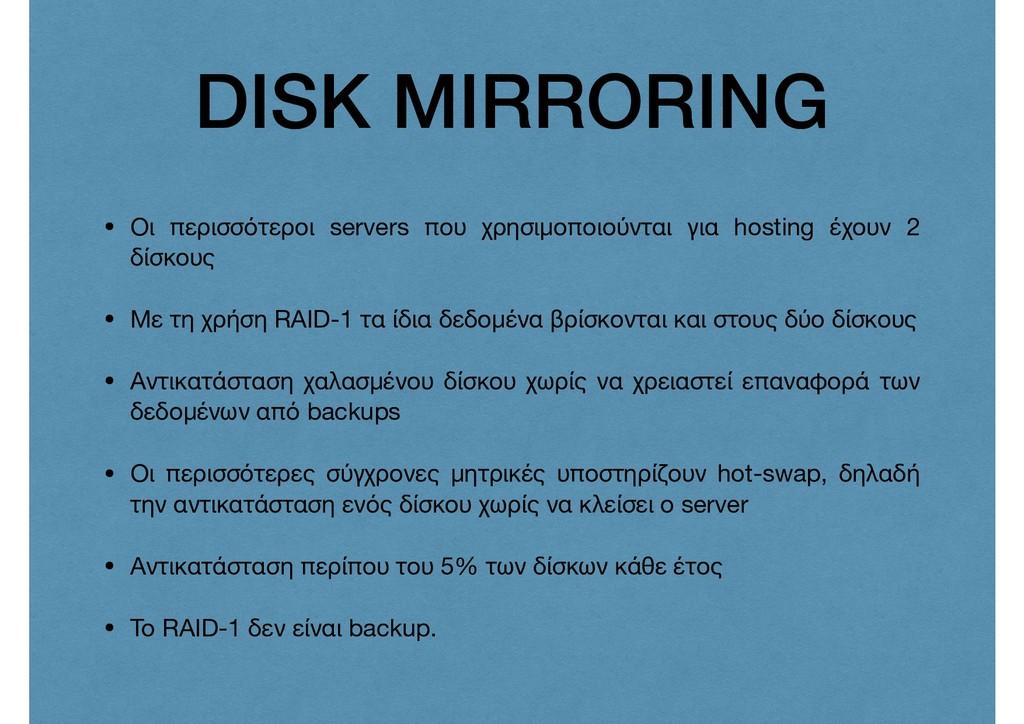 DISK MIRRORING • Oι περισσότεροι servers που χρ...