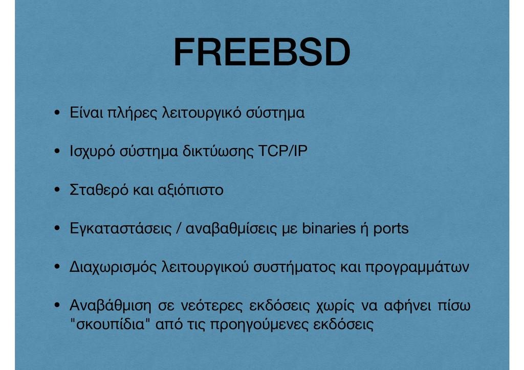FREEBSD • Είναι πλήρες λειτουργικό σύστημα  • Ι...