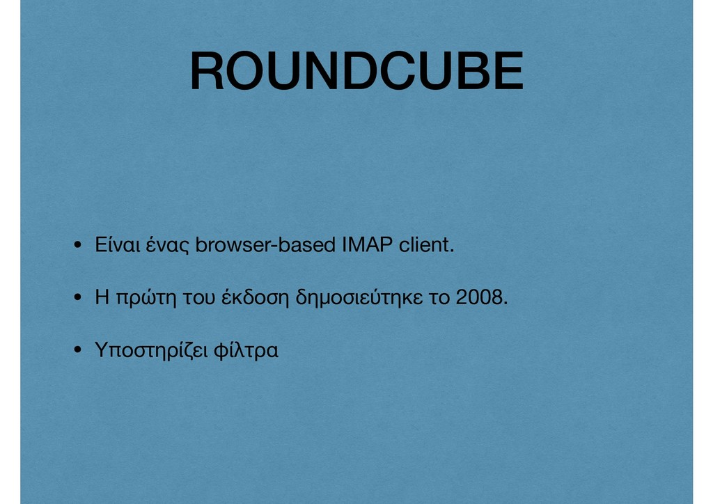 ROUNDCUBE • Είναι ένας browser-based IMAP clien...