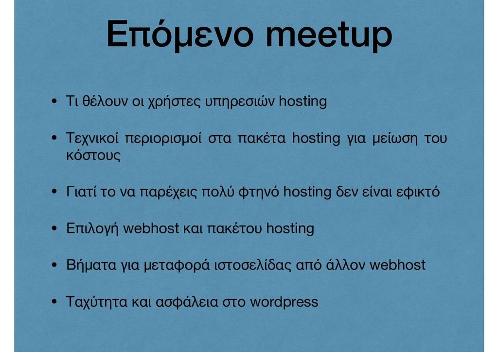 Eπόμενο meetup • Τι θέλουν οι χρήστες υπηρεσιών...