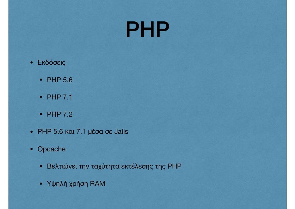 PHP • Εκδόσεις  • PHP 5.6  • PHP 7.1  • PHP 7.2...