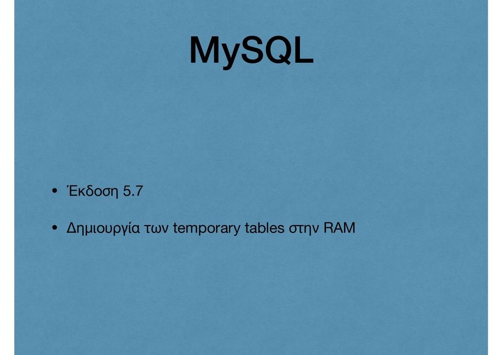 MySQL • Έκδοση 5.7  • Δημιουργία των temporary ...