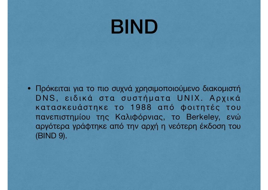 BIND • Πρόκειται για το πιο συχνά χρησιμοποιούμ...