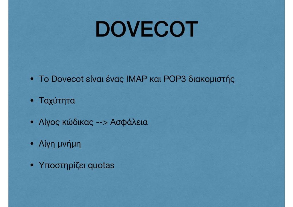 DOVECOT • Το Dovecot είναι ένας IMAP και POP3 δ...