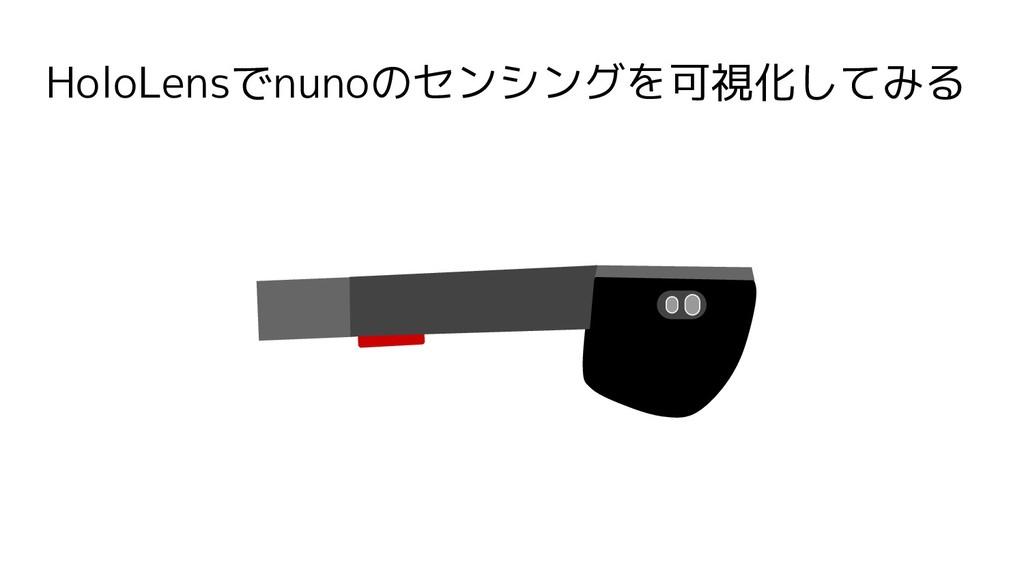HoloLensでnunoのセンシングを可視化してみる