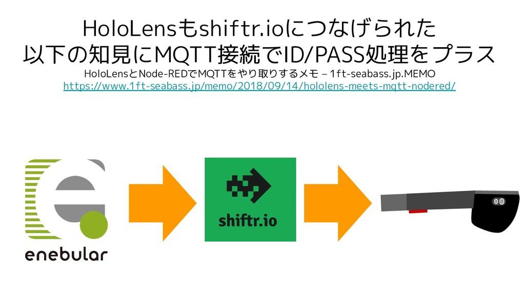 HoloLensもshiftr.ioにつなげられた 以下の知見にMQTT接続でID/PASS処...
