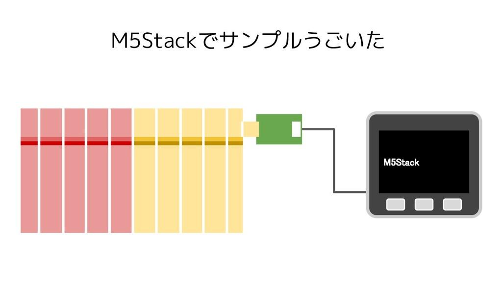 M5Stackでサンプルうごいた M5Stack