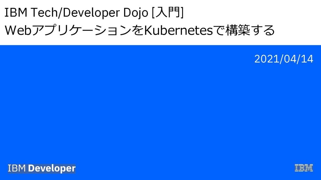 """IBM Tech/Developer Dojo [!""""] #$%&'()*+,-./0%$12..."""