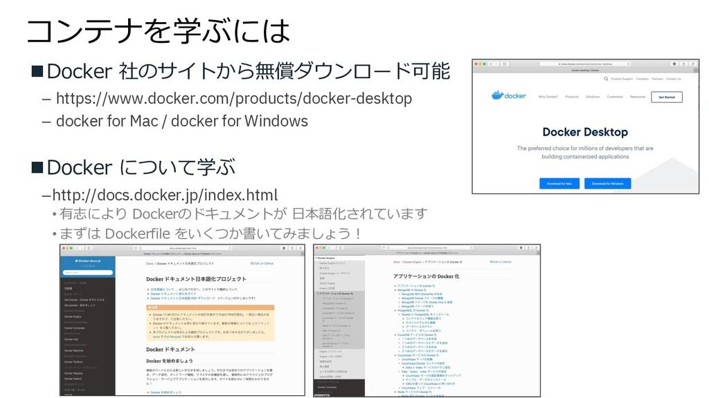 コンテナを学ぶには nDocker 社のサイトから無償ダウンロード可能 – https://w...