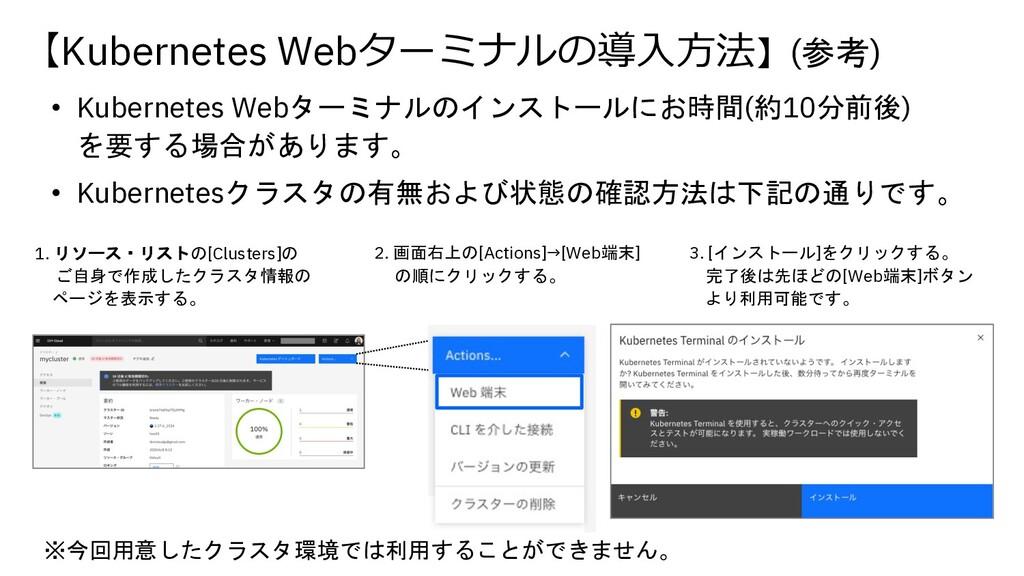 2. 画面右上の[Actions]→[Web端末] の順にクリックする。 3. [インストール...