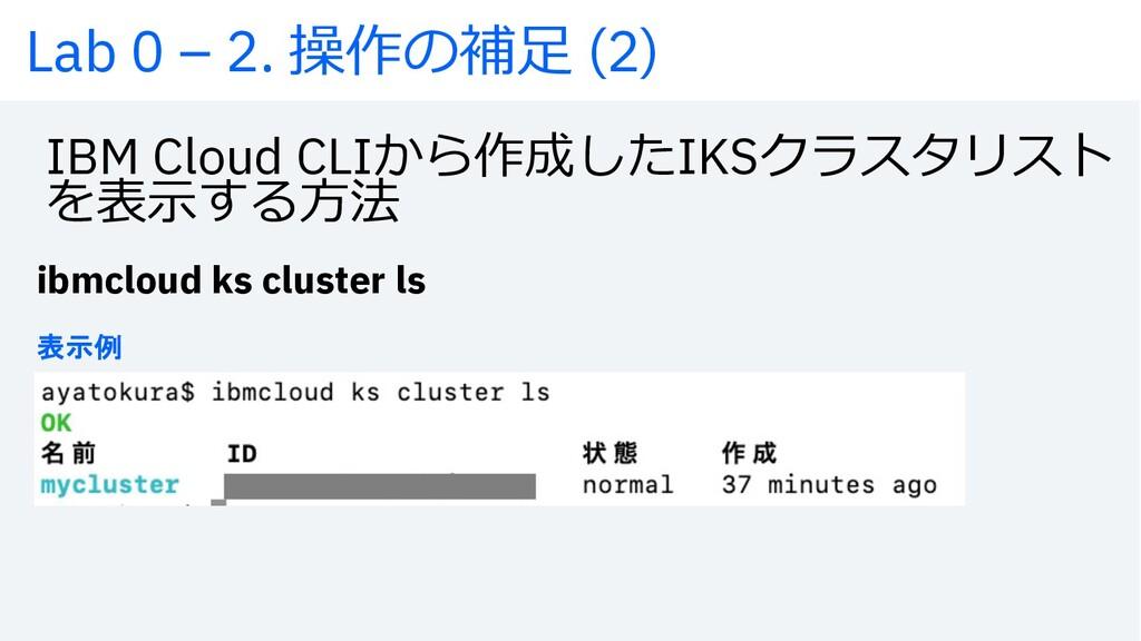 IBM Cloud CLIから作成したIKSクラスタリスト を表⽰する⽅法 ibmcloud ...
