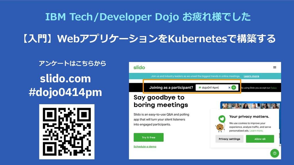 【⼊⾨】WebアプリケーションをKubernetesで構築する IBM Tech/Develo...