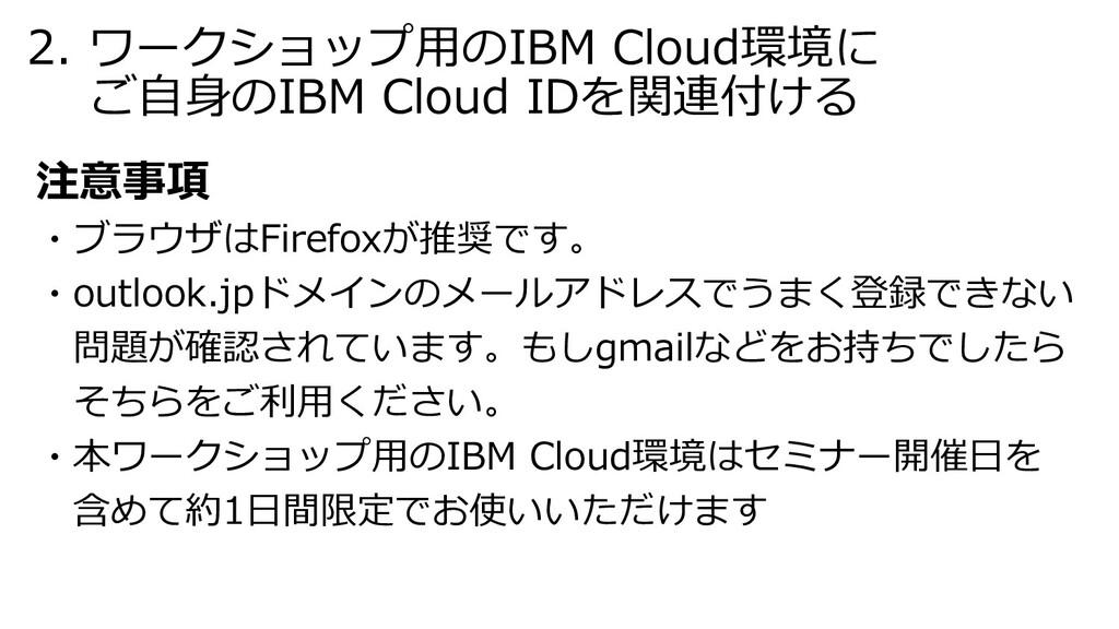 2. ワークショップ⽤のIBM Cloud環境に ご⾃⾝のIBM Cloud IDを関連付ける...