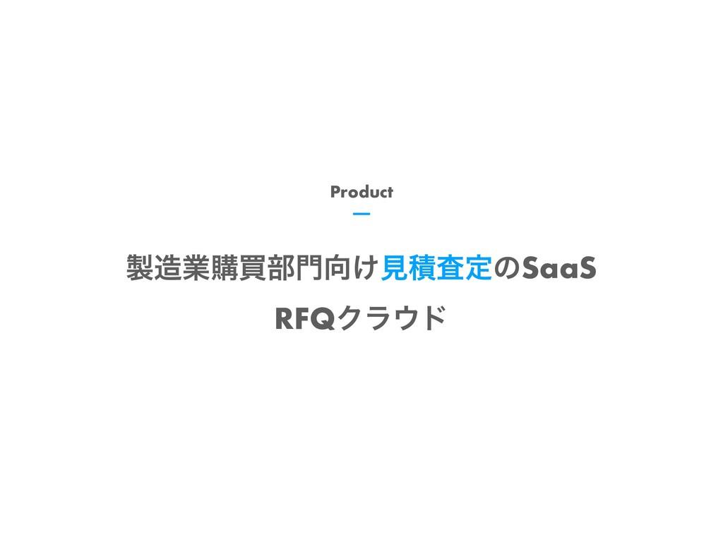 ۀߪങ෦͚ݟੵࠪఆͷSaaS RFQΫϥυ Product