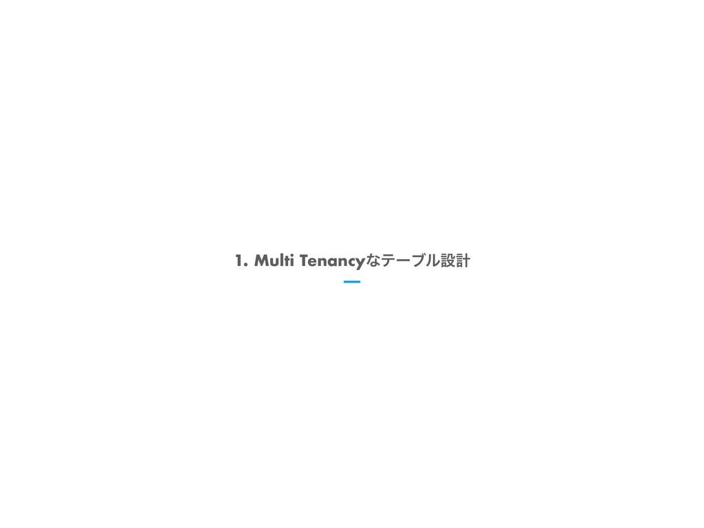 1. Multi Tenancyͳςʔϒϧઃܭ