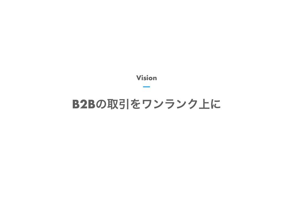 B2BͷऔҾΛϫϯϥϯΫ্ʹ Vision