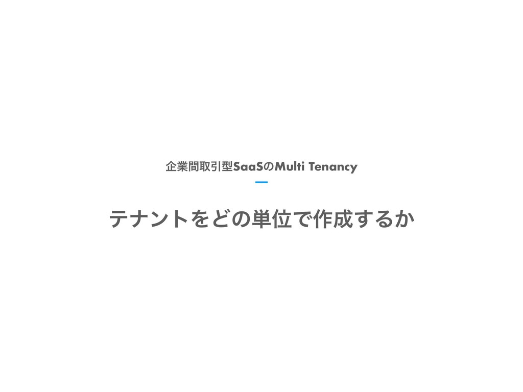 اۀؒऔҾܕSaaSͷMulti Tenancy ςφϯτΛͲͷ୯ҐͰ࡞͢Δ͔