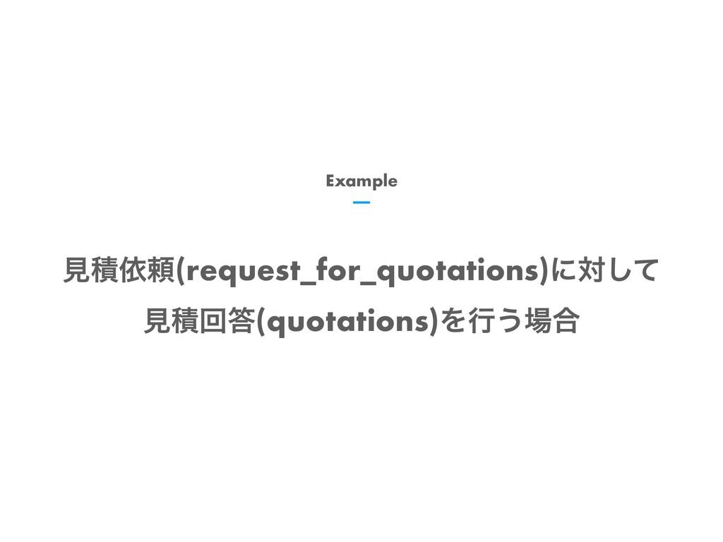 Example ݟੵґཔ(request_for_quotations)ʹରͯ͠ ݟੵճ(q...