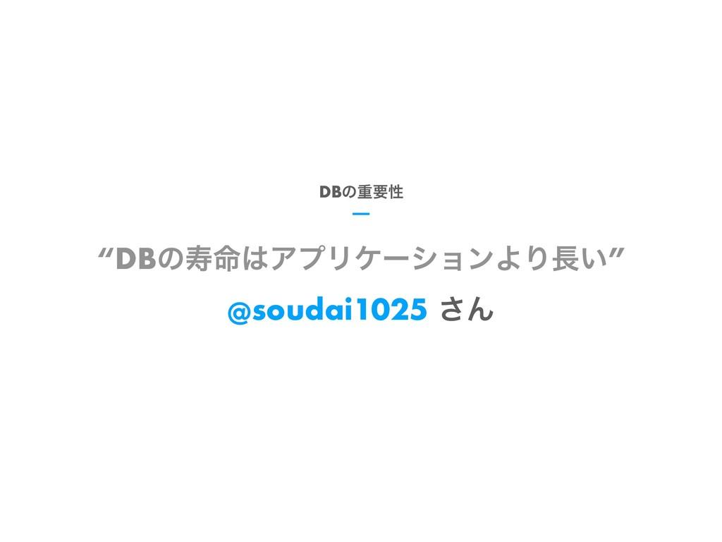 """DBͷण໋ΞϓϦέʔγϣϯΑΓ͍"" @soudai1025 ͞Μ DBͷॏཁੑ"