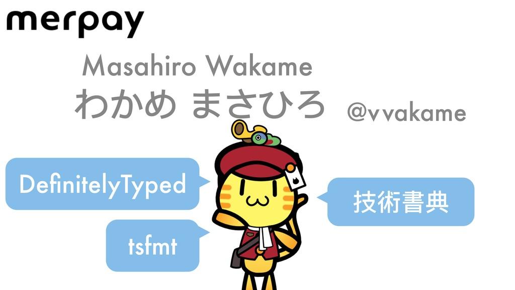 わかめ まさひろ @v vakame Masahiro Wakame DefinitelyTyp...