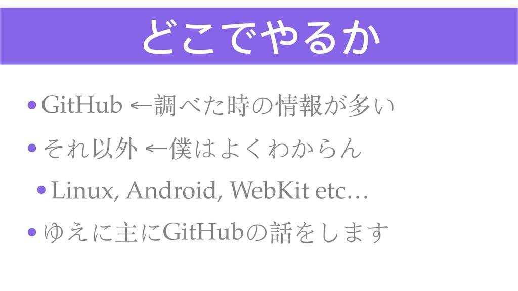 どこでやるか •GitHub ←調べた時の情報が多い •それ以外 ←僕はよくわからん •Lin...