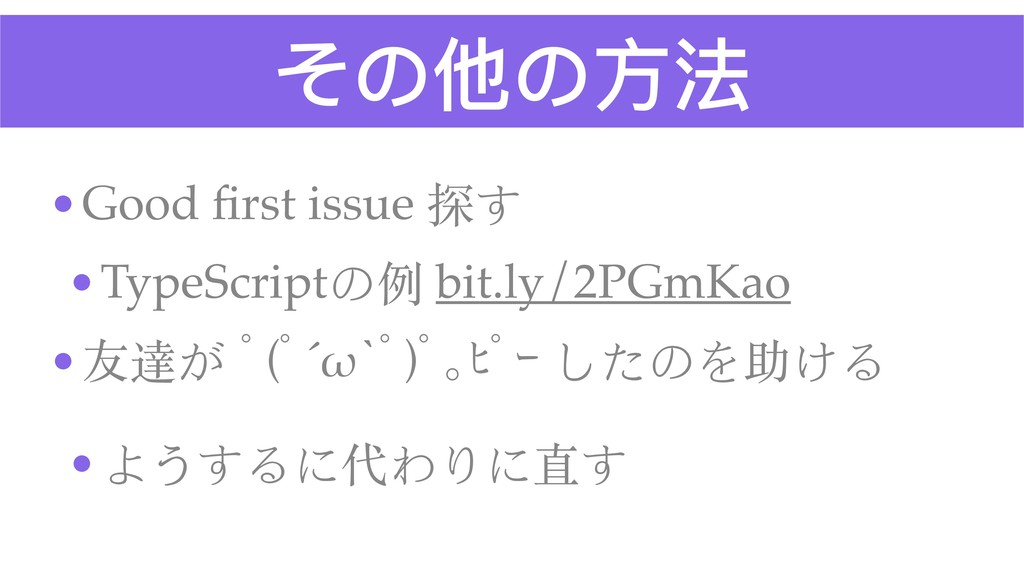 その他の⽅方法 •Good first issue 探す •TypeScriptの例 bit.l...