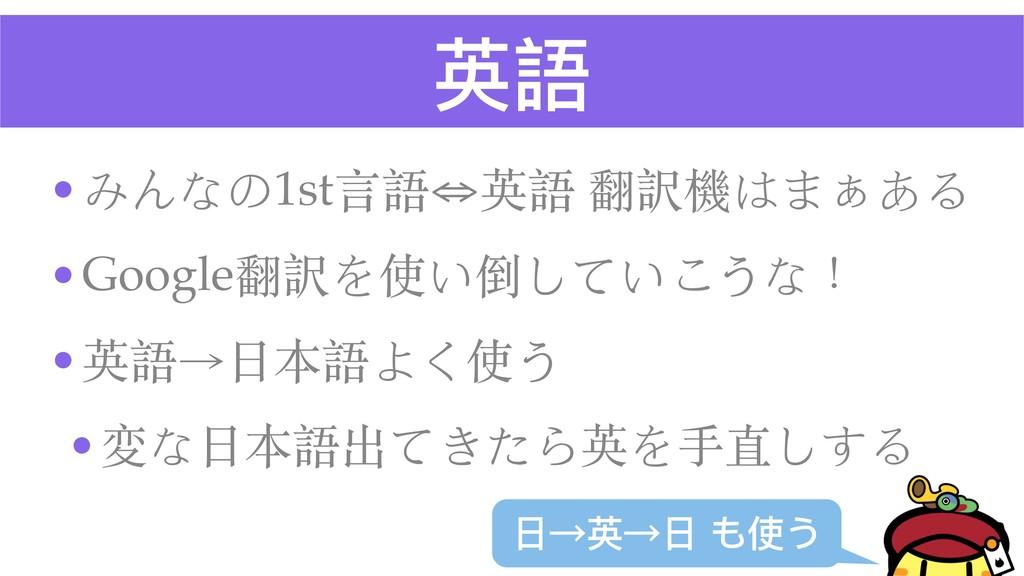 英語 •みんなの1st⾔語⇔英語 翻訳機はまぁある •Google翻訳を使い倒していこうな! ...