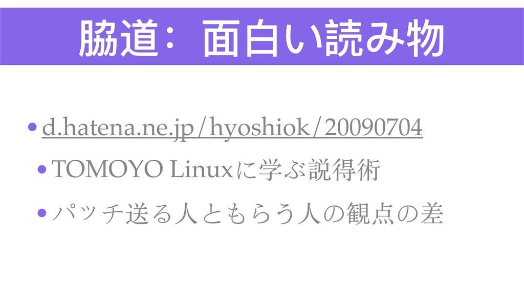脇道:⾯面⽩白い読み物 •d.hatena.ne.jp/hyoshiok/20090704 •...
