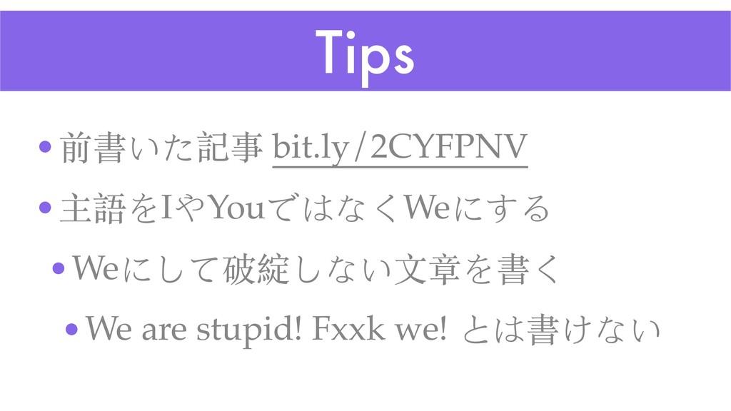 Tips •前書いた記事 bit.ly/2CYFPNV •主語をIやYouではなくWeにする ...
