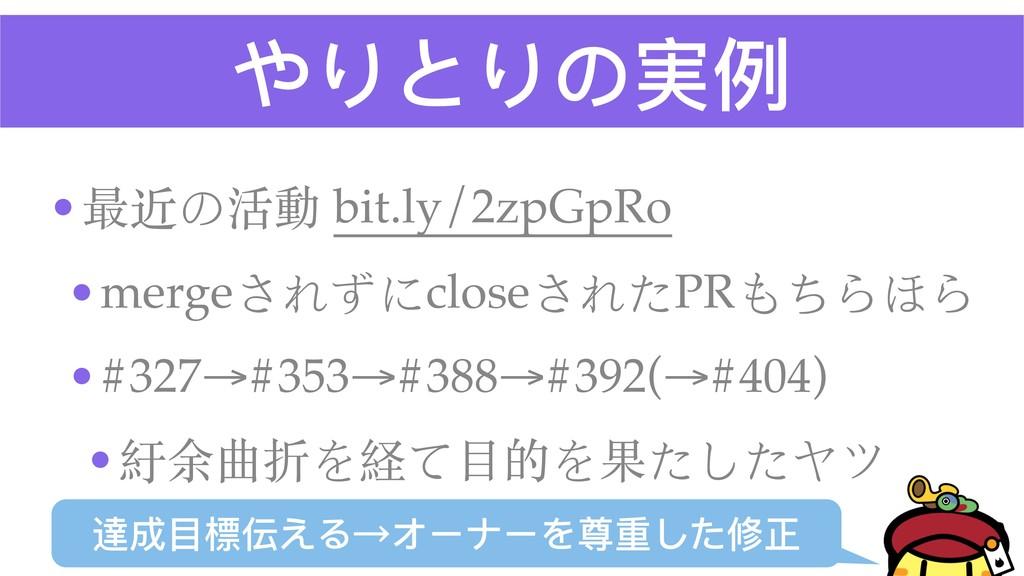 やりとりの実例例 •最近の活動 bit.ly/2zpGpRo •mergeされずにcloseさ...