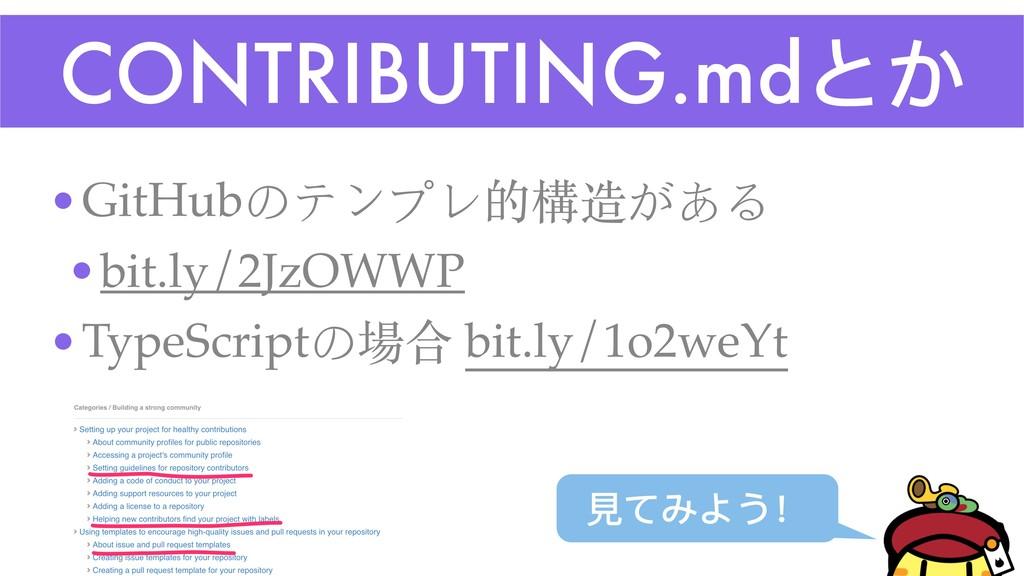 CONTRIBUTING.mdとか •GitHubのテンプレ的構造がある •bit.ly/2J...