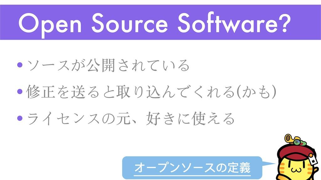 Open Source Software? •ソースが公開されている •修正を送ると取り込んで...