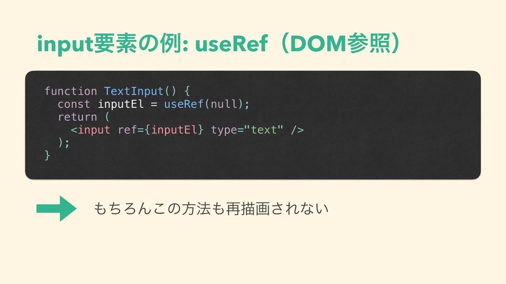 inputཁૉͷྫ: useRefʢDOMরʣ function TextInput() {...