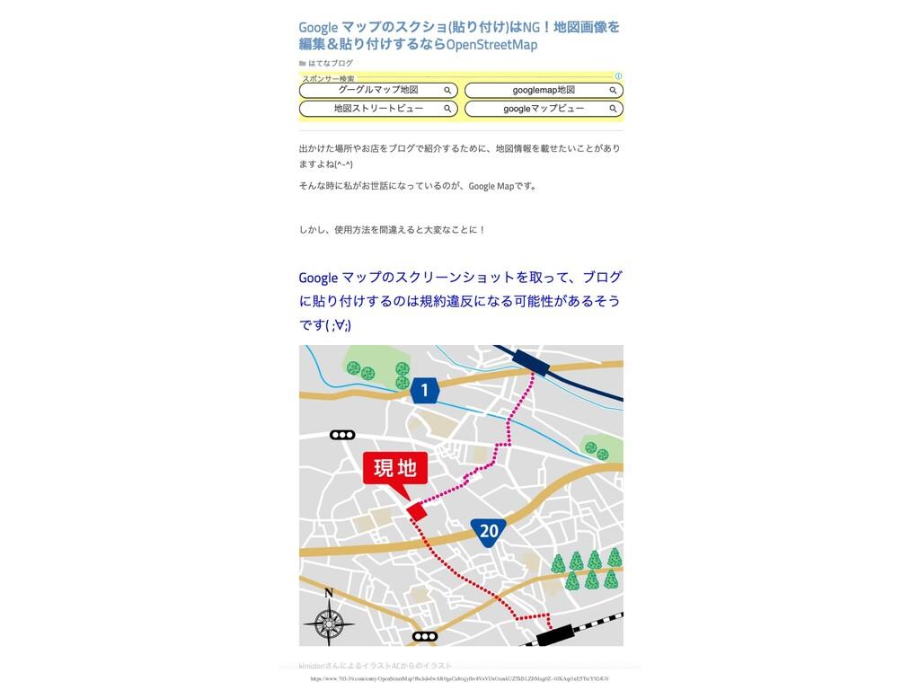 https://www.703-39.com/entry/OpenStreetMap?fbcl...