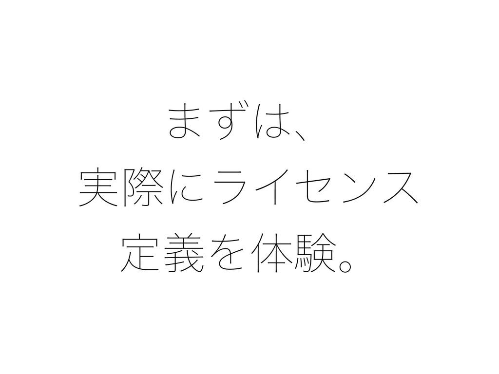 ·ͣɺ ࣮ࡍʹϥΠηϯε ఆٛΛମݧɻ
