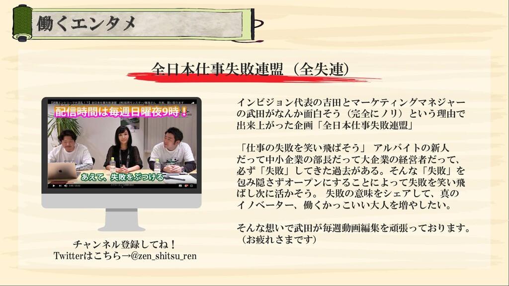 全日本仕事失敗連盟(全失連) チャンネル登録してね! Twitterはこちら→@zen_shi...