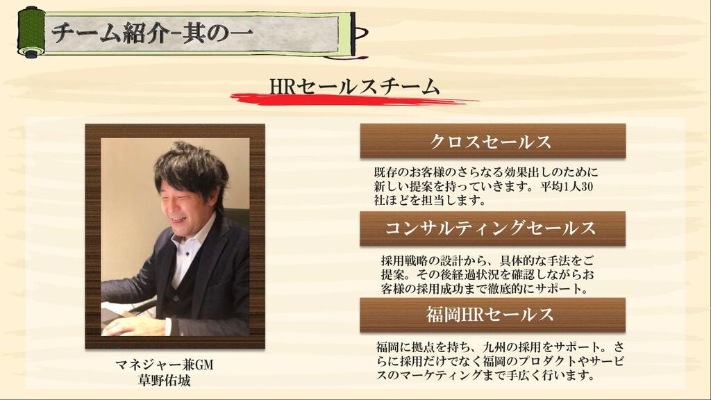 チーム紹介-其の一 HRセールスチーム マネジャー兼GM 草野佑城 クロスセールス コンサルテ...