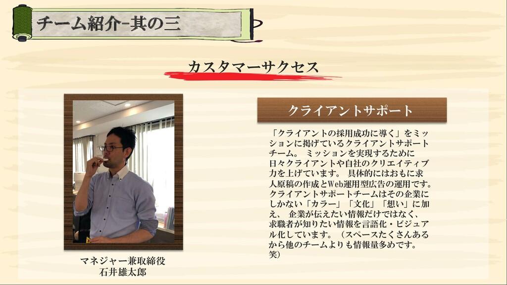 チーム紹介-其の三 マネジャー兼取締役 石井雄太郎 クライアントサポート 「クライアントの採用...