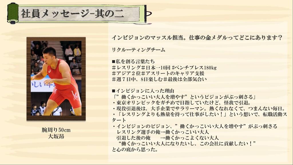 腕周り50cm 大坂昂 社員メッセージ-其の二 インビジョンのマッスル担当。仕事の金メダルって...