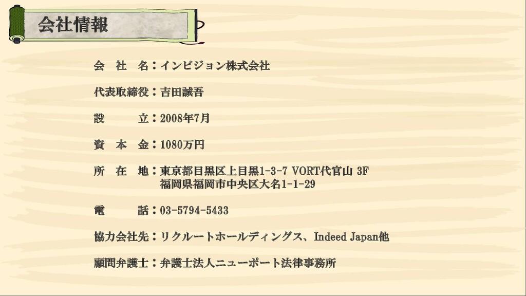 会 社 名:インビジョン株式会社 代表取締役:吉田誠吾 設 立:2008年7月 資 本 金:1...
